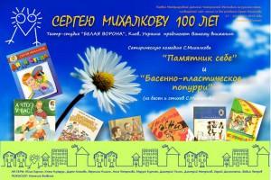 """Афиша театра """"Белая ворона"""" для конкурса, посвященного 100-тию С.Михалкова"""