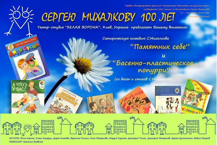 """Tеатр-студия """"Белая ворона"""" для конкурса, посвященного 100-тию С.Михалкова"""