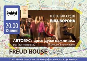 """Афиша к премьере спектакля """"Автобус: что-то очень важное"""" в арт-кафе FROUD-HOUSE"""