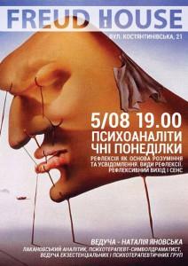 Афиша к теме Психологические понедельники 5.08.13