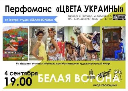 """Афиша перфорианс """"Цвета Украины"""""""