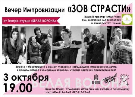 """Афиша Вечер импровизации """"Зов страсти"""""""