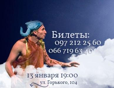 Афиша спектакль СОН 13.01.15