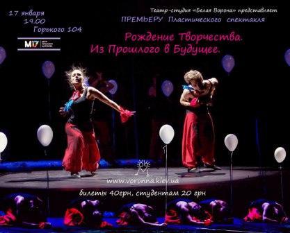 """Афиша - Пластический спектакль """"Рождение танца. Из прошлого в будущее"""""""