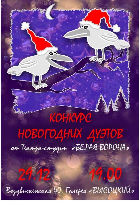 конкурс Новогодних дуэтов