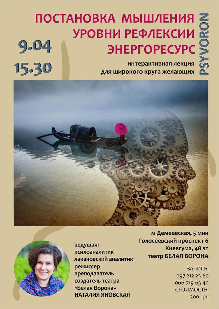 Афиша Лекция Наталии Яновской Постановка мышления