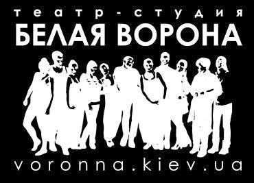 Театр-студия БЕЛАЯ ВОРОНА