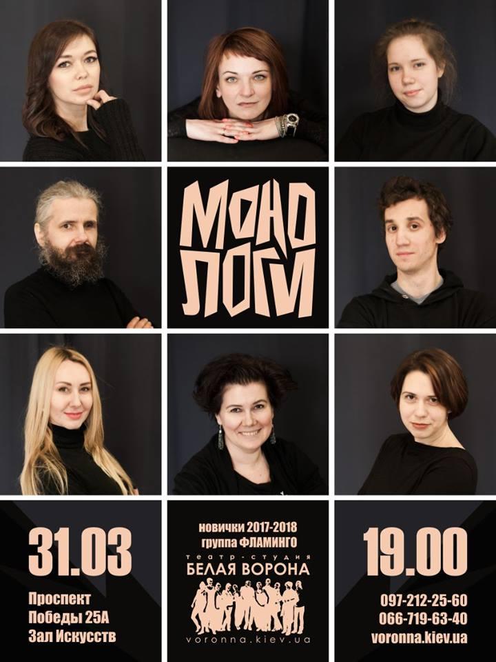Вечер литературных монологов, театр-студия Белая ворона