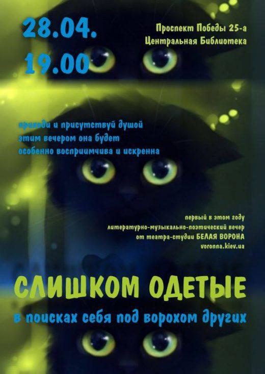 Литературно-музыкально-поэтический вечер СЛИШКОМ ОДЕТЫЕ