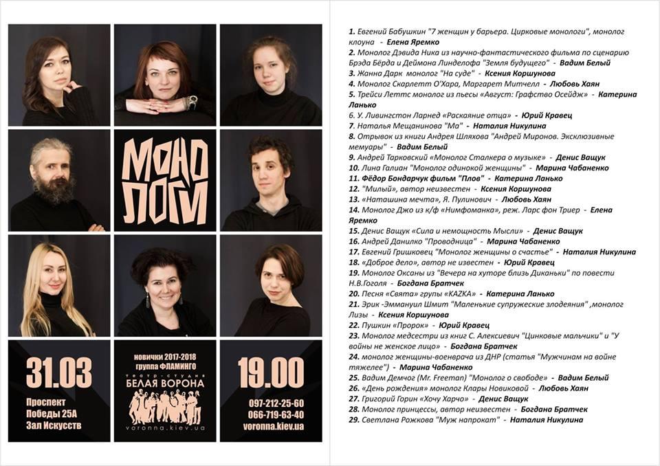 Монологи на Вечере литературных монологов театра-студии БЕЛАЯ ВОРОНА