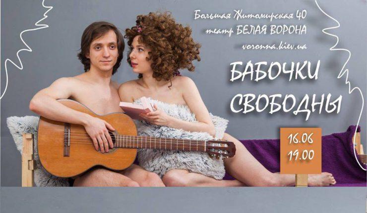 6 июня вторая премьера лирической комедии Бабочки Свободны