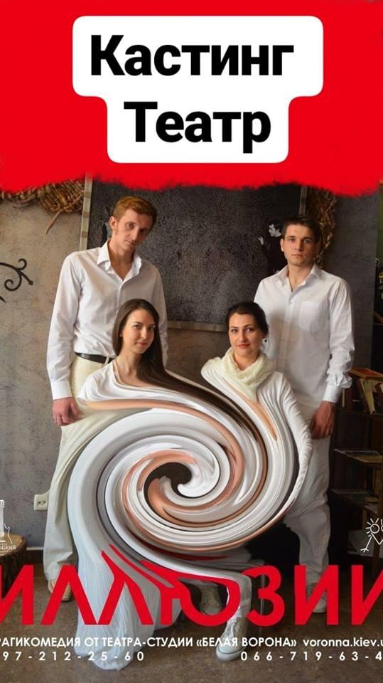 Кастинг Театр 22 мая 2018 Киевский театр СРОЧНО ищет профессиональных актеров для уже работающих и новых постановок: