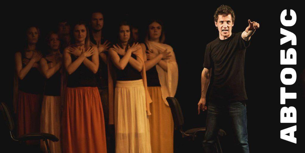 Спектакль театра Белая ворона - АВТОБУС: что-то очень важное