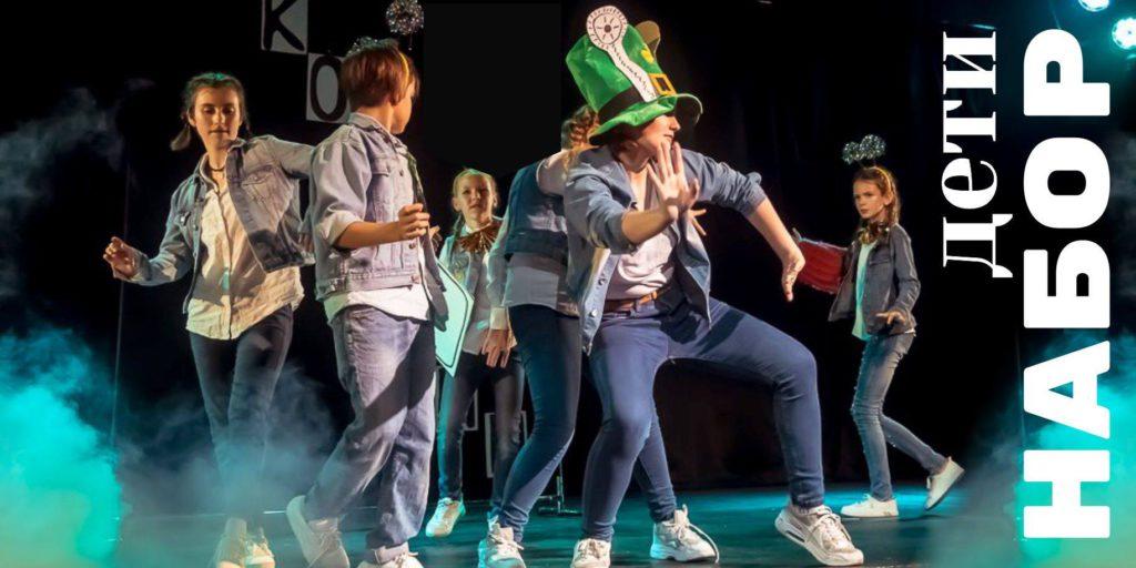Набор в школу актерского мастерства детей, группы: 7-9 лет, 10-13 лет, 14-17  лет. Запись, расписание, подробное описание занятий