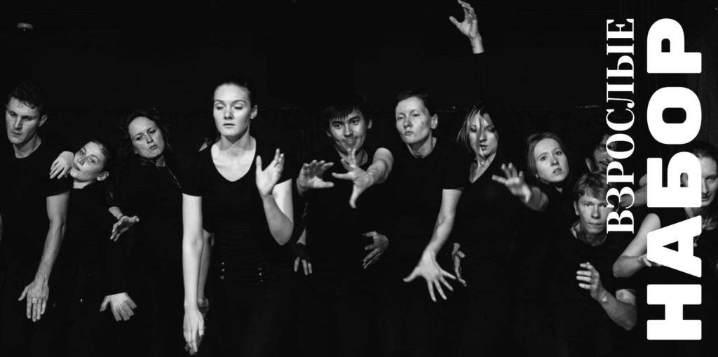 Набор на курсы актерского мастерства взрослых в школе актерского мастерства при театре БЕЛАЯ ВОРОНА Утренний курс и подготовительный курс