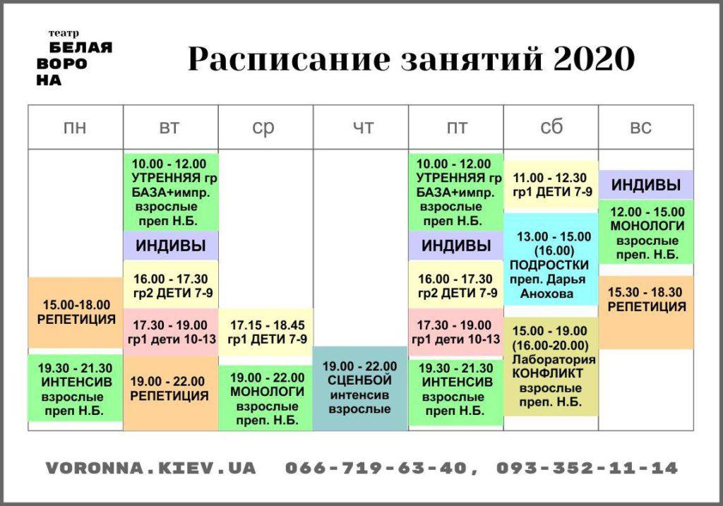 школа актерского мастерства театра-студии БЕЛАЯ ВОРОНА - расписание ханятий