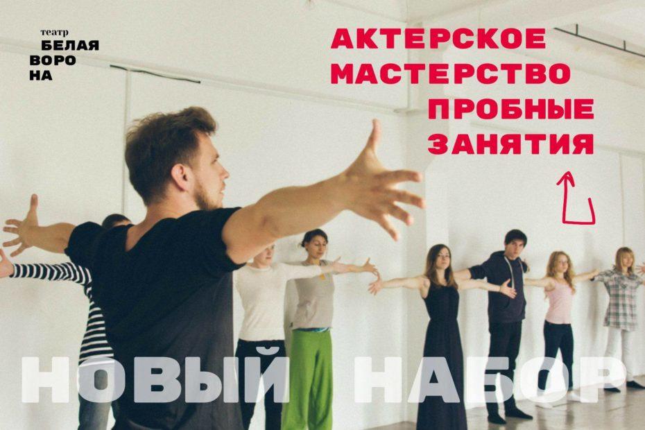 Актерское мастерство пробное занятие