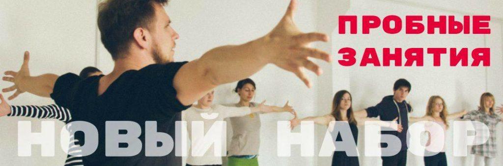 Пробные занятия в студии театра Белая ворона Объявление о новом наборе - время, дата, место проведения
